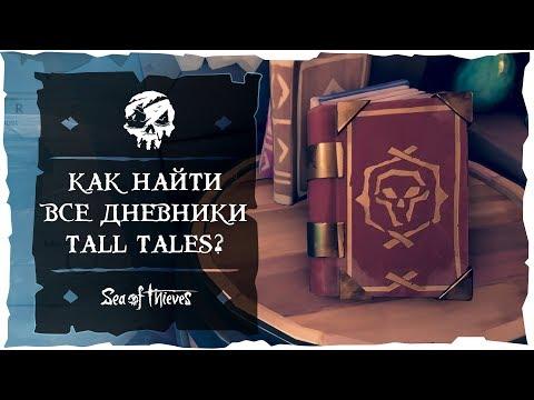 Sea Of Thieves: Как найти все дневники Tall Tales?