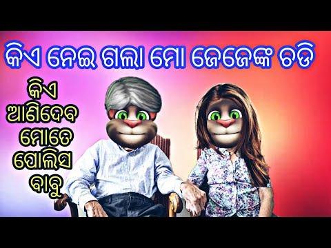 କିଏ ନେଇଗଲା ଜେଜେଙ୍କ ଚଡି || Odia Talking Tom HD New Comedy || Tom & Angela New Odia Jokes