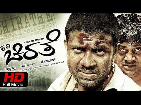 Kari Chirathe Kannada full HD movie | #ActionDrama |  Duniya Vijay, Sharmila Mandre| Upload 2016