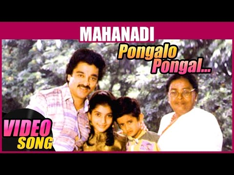 Pongalo Pongal Video Song | Mahanadi Tamil Movie | Kamal Haasan | Sukanya | Ilaiyaraaja