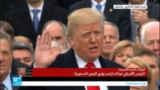بالفيديو.. لحظة أداء الرئيس الأمريكي دونالد ترامب اليمين الدستورية
