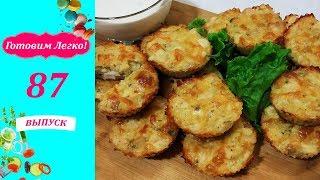 Маффины (Muffins) с курицей + Соус Тартар