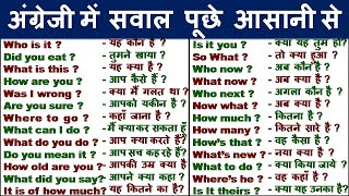 इंग्लिश में सवाल कैसे पूछे/ How To Ask Questions In English/ English Speaking For Daily conversation