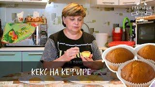 Кекс на кефире Простой рецепт | Выпечка быстро и вкусно