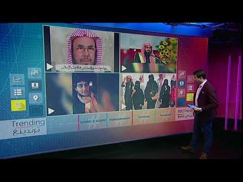بي_بي_سي_ترندينغ | فتوى جديدة في #السعودية... العباية السوداء ليست إلزامية للمسلمات  - 17:21-2018 / 2 / 12