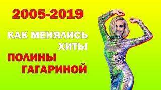 Полина Гагарина - КАК МЕНЯЛИСЬ ХИТЫ ПЕВИЦЫ (2005-2019)