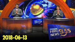 Hiru News 9.55 PM | 2018-06-13