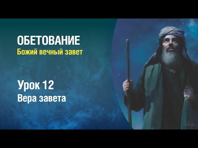 Субботняя школа - Урок 12 - Вера завета