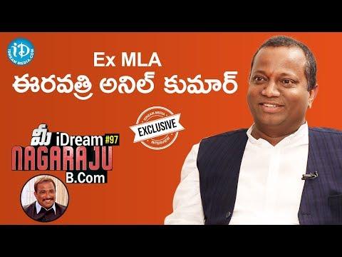 Ex MLA E Anil Kumar Exclusive Interview || Talking Politics With iDream #209