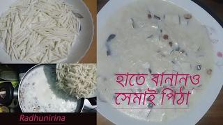সেমাই পিঠা রেসিপি |  Semai  Pitha/Chui Pitha/Chushi Pitha Recipe