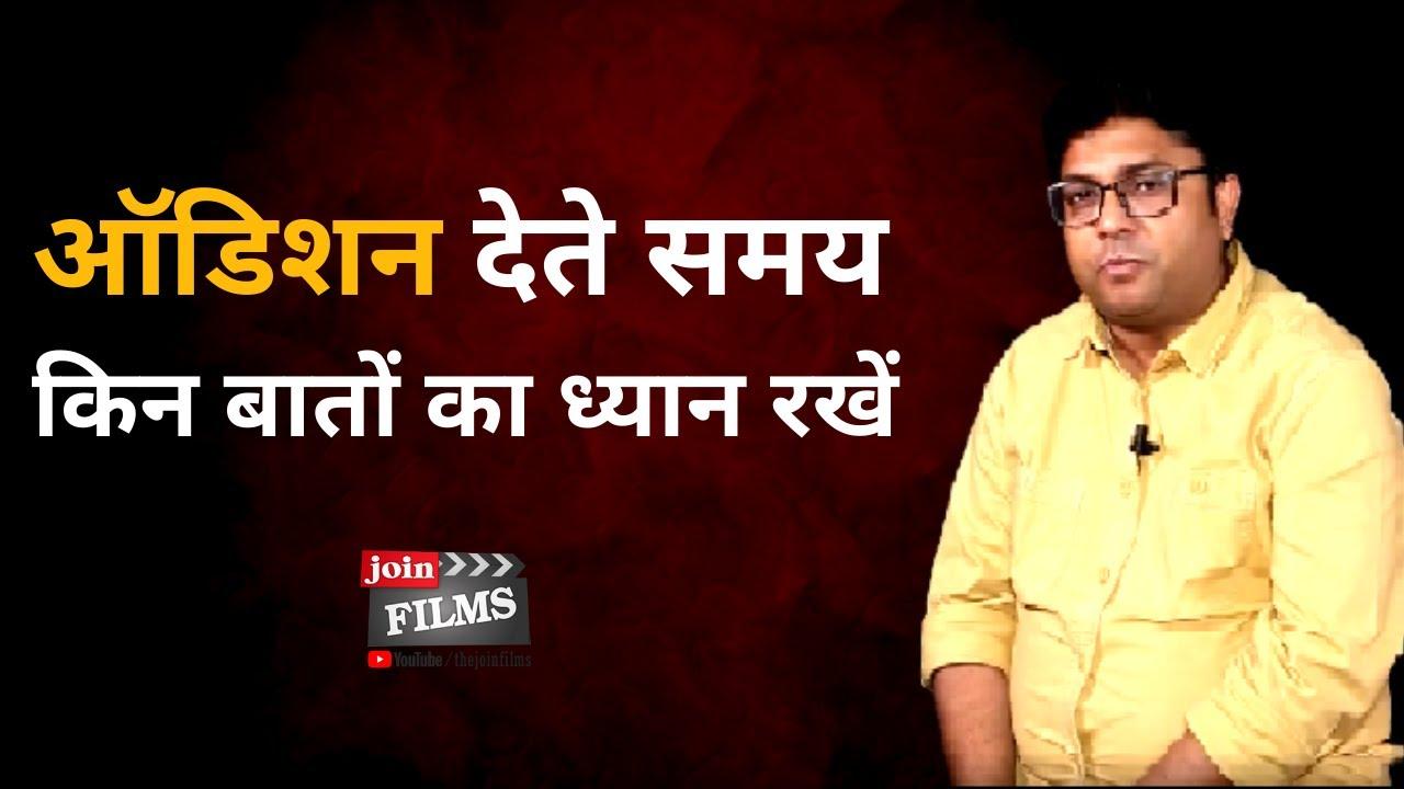 Audition tips for actors in hindi - अभिनेताओं के लिए ऑडिशन टिप्स | Filmy Funday # 16 | Joinfilms