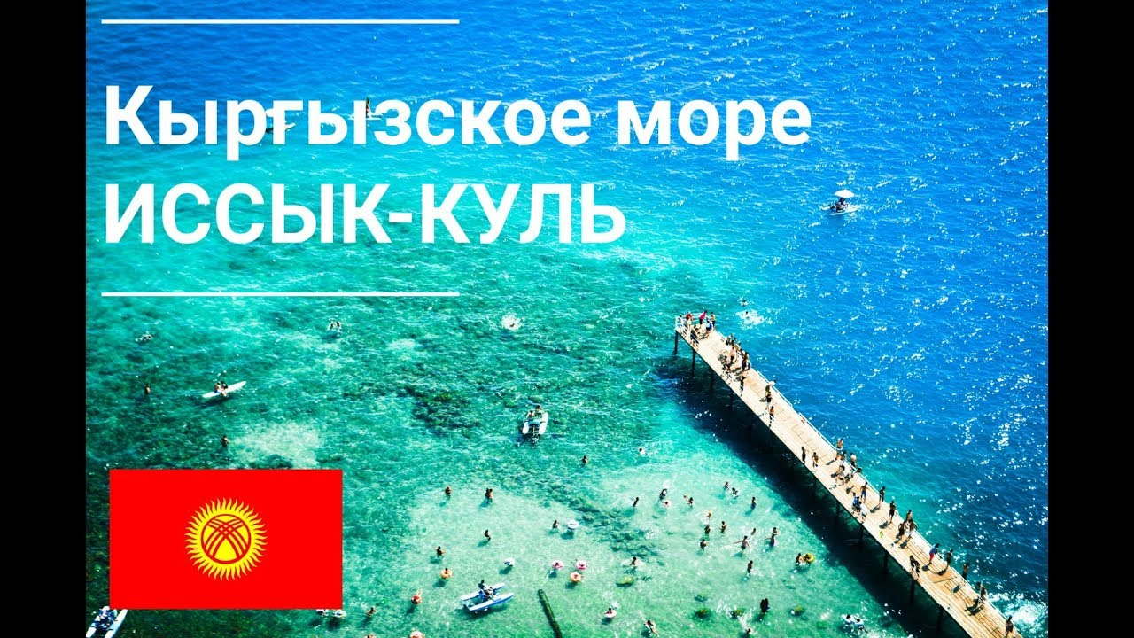 Иссык-Куль|Не знаете где отдохнуть? Киргизия|Чолпон Ата|Бостери|Иссык Куль