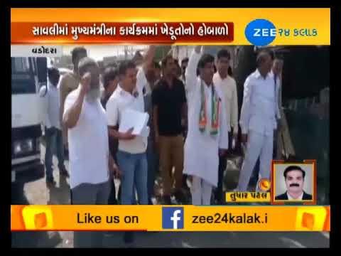 Vadodara: Tobacco farmers protested against CM program at Savali-ZEE 24 KALAK