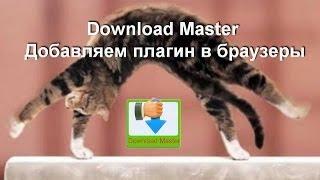 как сделать download master загрузчиком по умолчанию