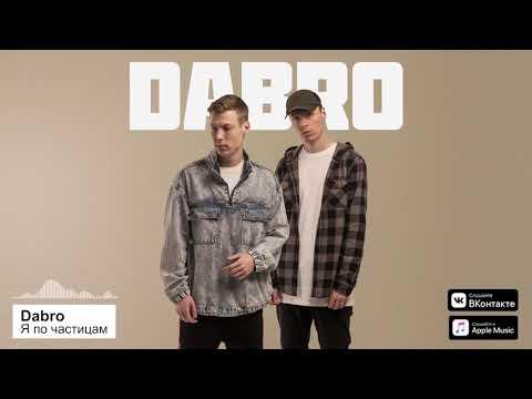 Dabro - Я по частицам (премьера песни, 2019)