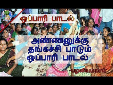அண்ணனுக்கு தங்கச்சி பாடும் ஒப்பாரி பாடல்-Annanukku Thangachi Padum Oppari in Tamil- Oppari Song