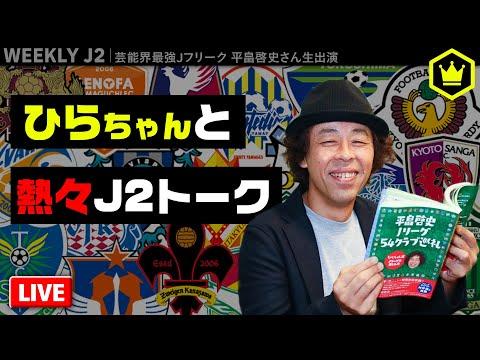 もうすぐ開幕! ひらちゃんと熱々J2展望|#週刊J2 2020.02.11