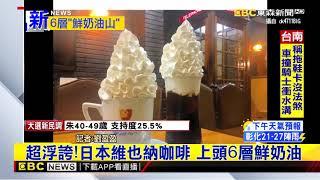 最新》超浮誇!日本維也納咖啡 上頭6層鮮奶油