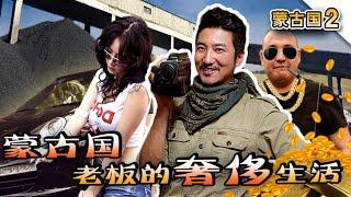 211集 原来蒙古国煤老板的生活是这样的!走进蒙古国土豪的奢侈生活 | 冒险雷探长Lei's adventure