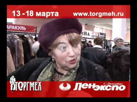 ТоргМех в Санкт-Петербурге