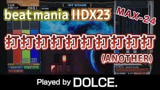 打打打打打打打打打打 (A) MAX-24 / played by DOLCE. / beatmania IIDX23 copula [手元付き]
