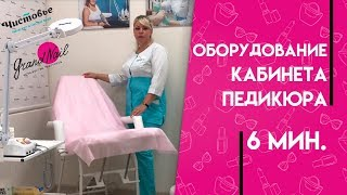 Оборудование кабинета педикюра от эксперта компании Чистовье