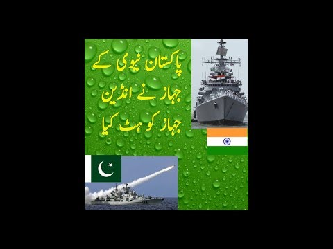 Pak Navel Frigate hit The Indian Navel Ship in Arabic Sea.