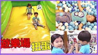 遊樂場/ 轉扭蛋機/ 溜滑梯和海洋池(旅行馬來西亞怡寶)邊玩邊吃 家族旅行! thumbnail