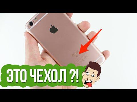 Лучший чехол для айфон 6! Имитация iPhone 6S!