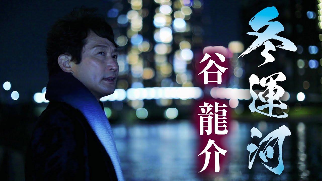 谷龍介「冬運河」MV(2021年11月3日発売)