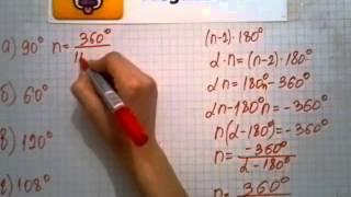 Номер 365 Геометрия 7 9 класс Атанасян