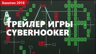 Трейлер игры CyberHooker