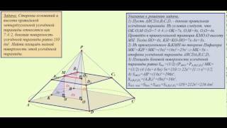 Правильная усечённая пирамида Найдите площадь полной поверхности