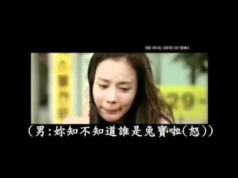 金雅中-瑪麗亞[中文字幕版]醜女大翻身主題曲