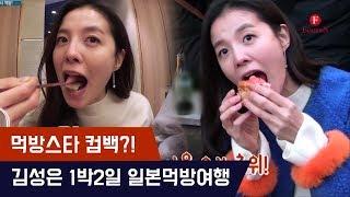 먹방스타 컴백?! 김성은 1박2일 일본 먹방여행  7회