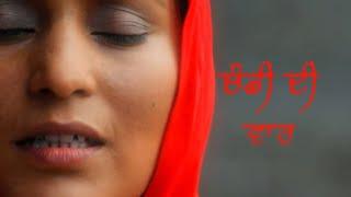 Ek Omkar | Chandi Di War | Ardas | Mallika Jyoti | Nabar