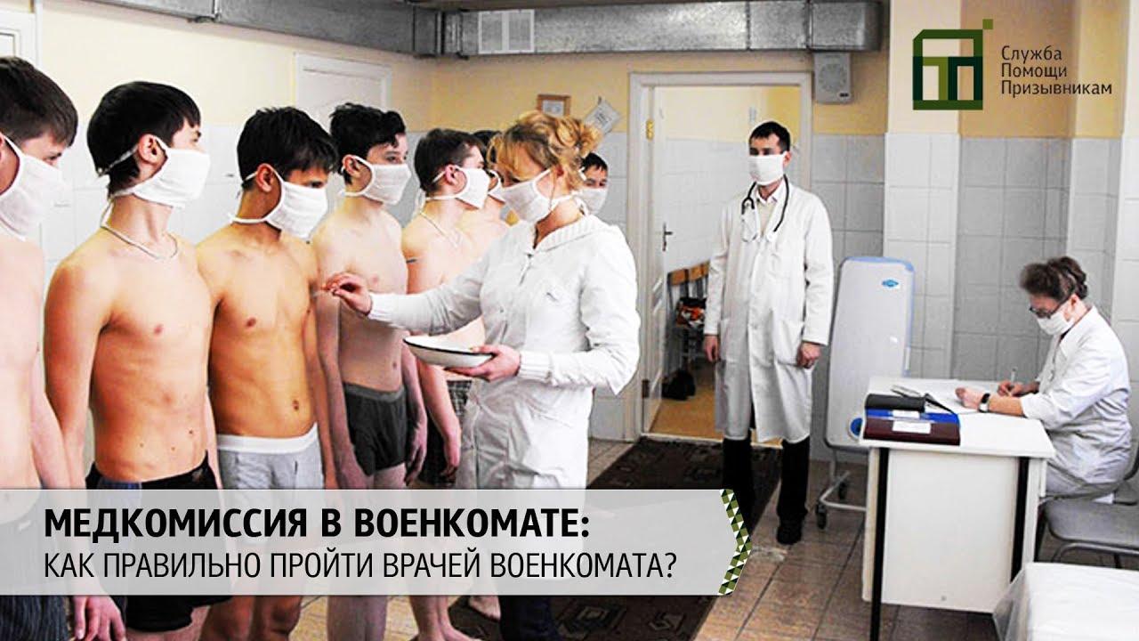 Обязанности врачей военкомата