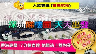 大族雲峰_深圳|香港高鐵17分鐘直達|鐵路沿線優質物業|香港銀行按揭 (實景航拍)