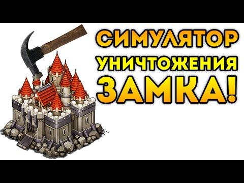 Игры Симуляторы играть онлайн бесплатно