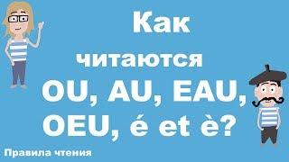 Французский с нуля. OU, AU, EAU, OEU, é et è. Французский самостоятельно.