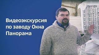 Видеоэкскурсия по заводу Окна Панорама