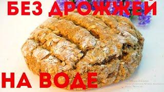 Хлеб Домашний без ДРОЖЖЕЙ за 1 минуту выпечка