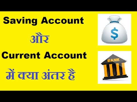 Difference Between Saving Account and Current Account in Hindi