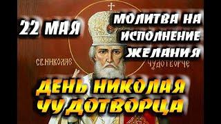 22 мая - День Святого Николая Чудотворца / Обряд для исполнения желания