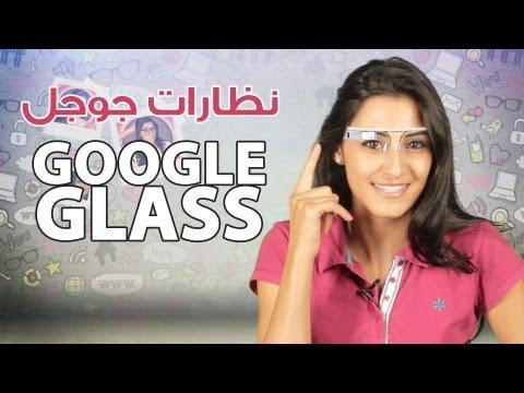 d759fdfea  ما هي نظارات جوجل الذكية Google glass؟ - YouTube
