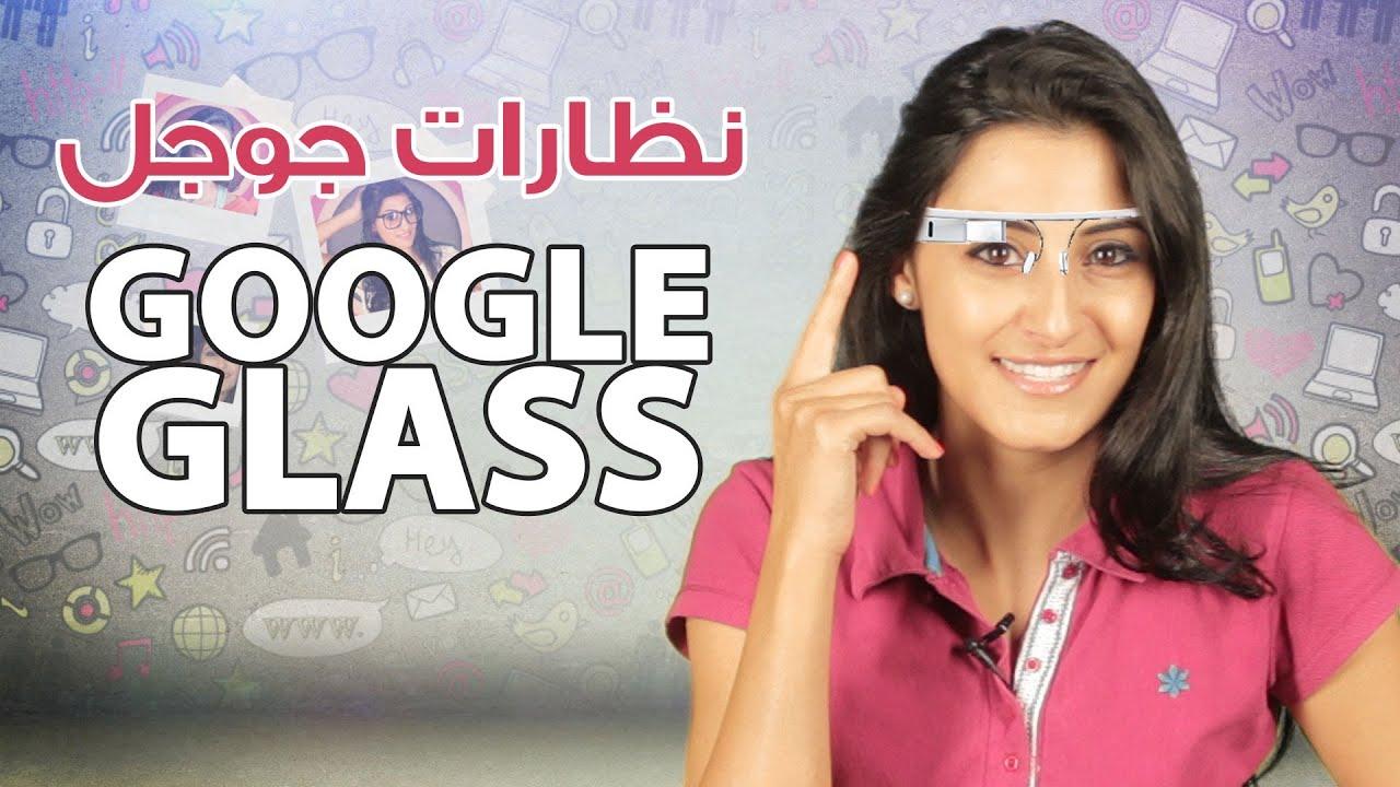 c368d8437 ما هي نظارات جوجل الذكية Google glass؟ - YouTube
