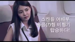 Download Video Heboh, Pramugari lagi Ng****t di Pesawat MP3 3GP MP4