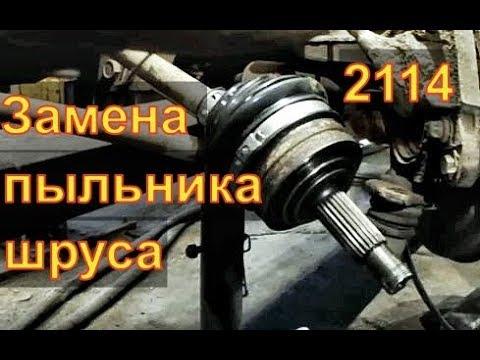 Замена пыльника шруса ВАЗ 2114  Авторемонт