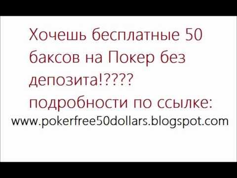 БЕСПЛАТНЫЕ 50$ НА ПОКЕР БЕЗ ДЕПОЗИТА!!!!!!