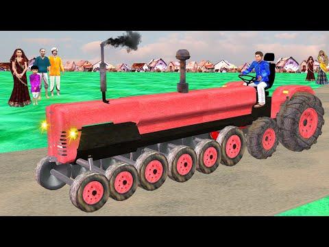 विशाल जादुई 8 पहिया ट्रैक्टर Giant Magical 8 Wheel Tractor Comedy Video हिंदी कहानिया Hindi Kahaniya